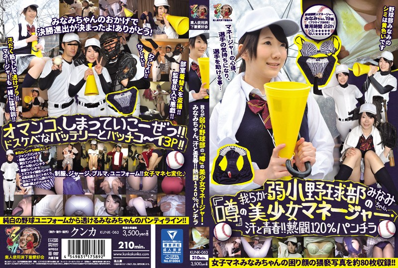 KUNK-063  Rumors are Going Around About Our Losing Baseball Team's Manager Minami. Sweat and the Vigor of