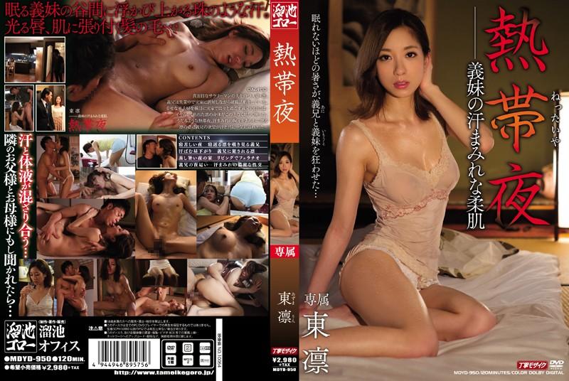 MDYD-950 hd asian porn Sweltering Night   Rin Azuma