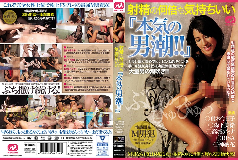 """MGMP-038 japan av movie """"Real Man Squirting!!"""" It Feels Way Better Than Ejaculation"""