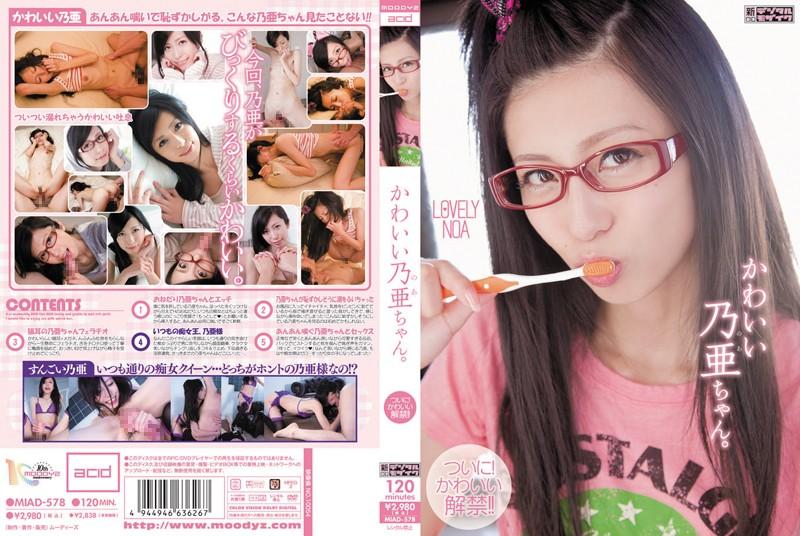 MIAD-578 best jav porn Cutie Noa.