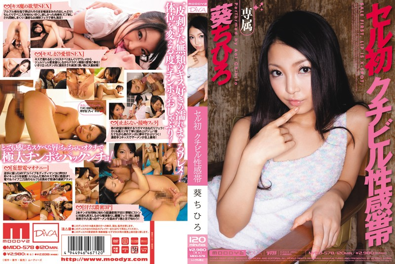MIDD-578 watch jav online First Sell Sensitive Lips Chihiro Aoi