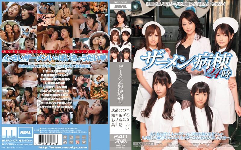 MIRD-071 jap porn Semen Hospital Ward 24 Hours a Day