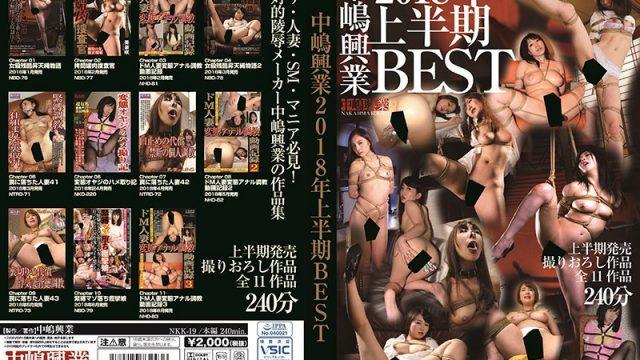 NKK-019 japanese free porn Nakajima Kogyo 2018 First Half Best Hits Collection