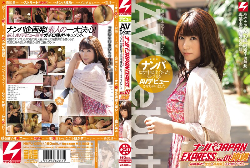 NNPJ-004 porn streaming Picking Up Girls JAPAN EXPRESS Vol.01Okinawa Picking Up a Rich Hot Milf On location and Then Making