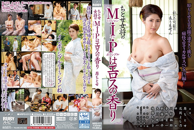 NRPD-013 jav tube Mistress Chitose's Mission ImPossible Is The Scent Of Love, Chitose Hara