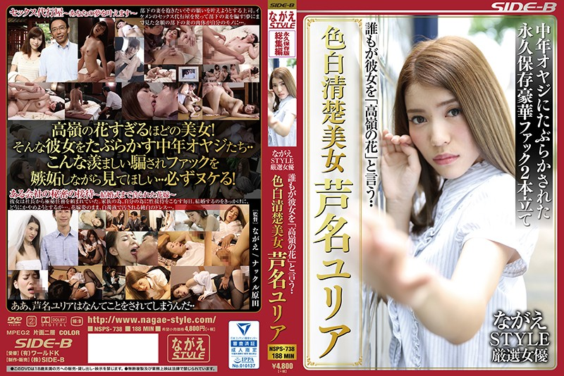 "NSPS-738 jav black actor Yuria Ashina Nagae Style Special Starlet Everyone Says She's ""Out Of My League"".. Light Skin Pure Beautiful Woman"