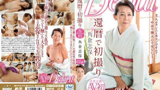 NYKD-076 jav streaming First Time Shots At 60 Something Shiho Kakukura