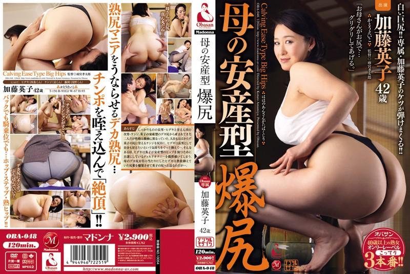 OBA-048 streaming porn movies Mom's Child-Rearing Big Hips – Eiko Kato