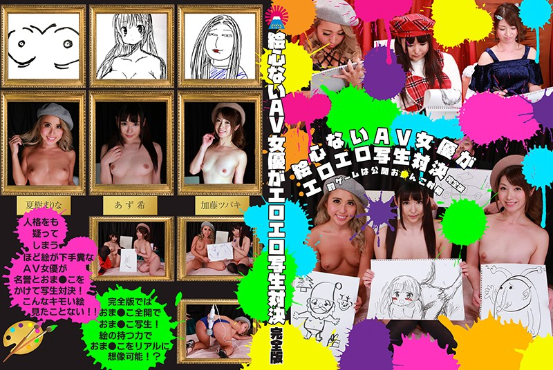 PARATHD-2371 porn jav Azuki Porn Actresses Who Can't Draw Compete In Erotic Drawing Contest Full Version – The Punishment Is A