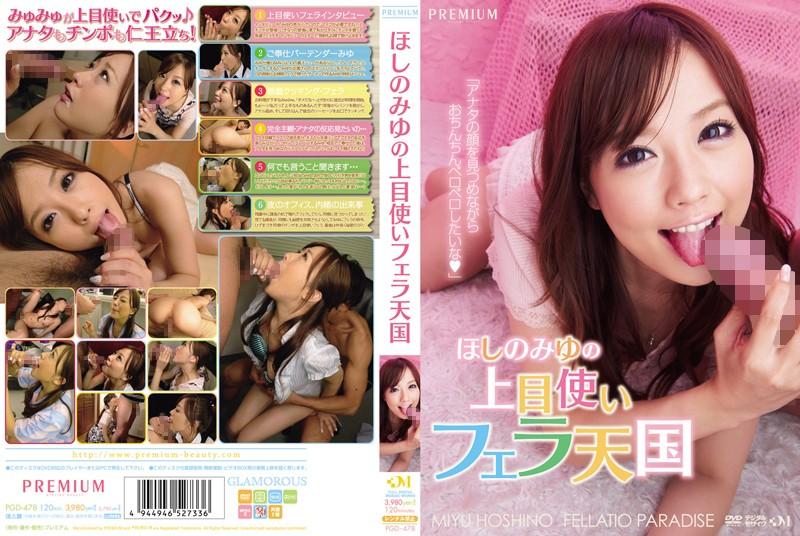 PGD-478 watch jav online Miyu Hoshino 's Blowjob Heaven