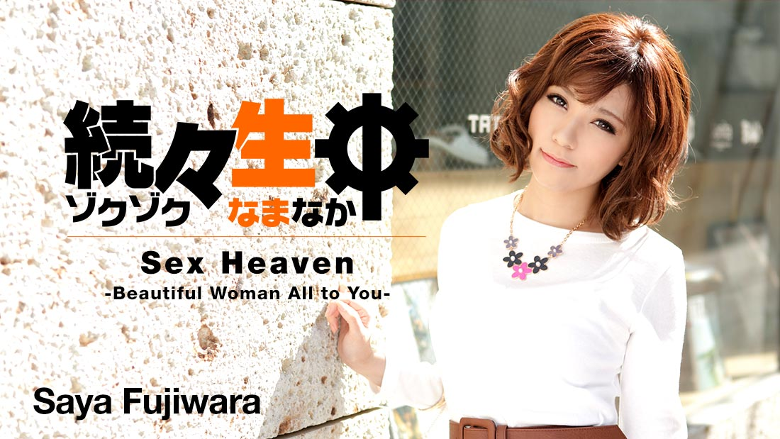 HEYZO-0942 jav hd streaming Sex Heaven -Beautiful Woman All to You- – Saya Fujiwara