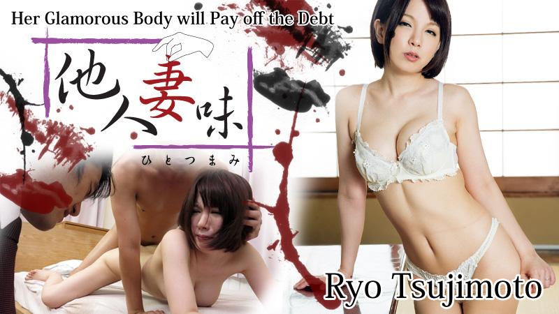 HEYZO-0691 JavJack Hitotsumami -Her Glamorous Body will Pay off the Debt- – Ryo Tsujimoto