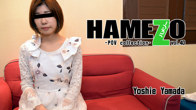 HEYZO-1744 japanese uncensored porn HAMEZO -POV collection- vol.40 – Yoshie Yamada