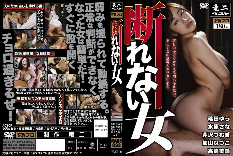 RABS-033 free movies porn A Woman Who Can't Say No