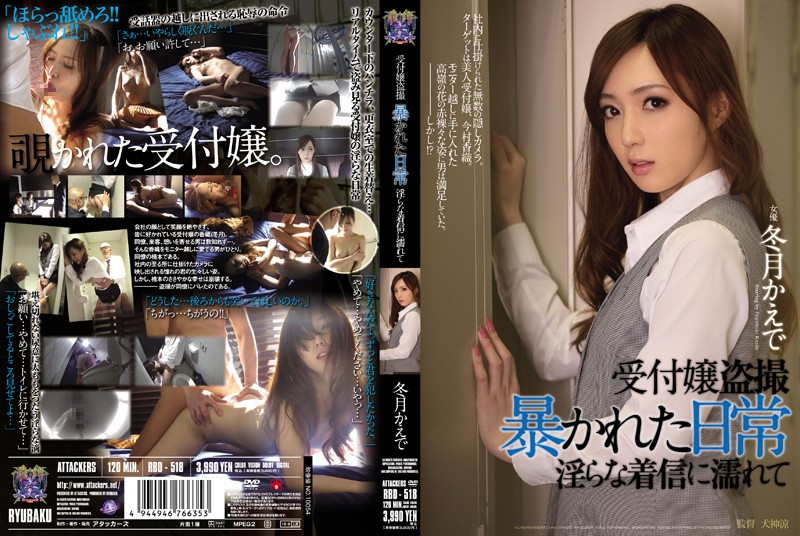 RBD-518 JavFun Peeping on the Receptionist – Her Everyday Exposed – Getting Wet All Over the Phone Kaede Fuyutsuki