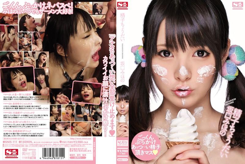 SNIS-111 Hot Jav Give Me Cum Mihono Sakaguchi