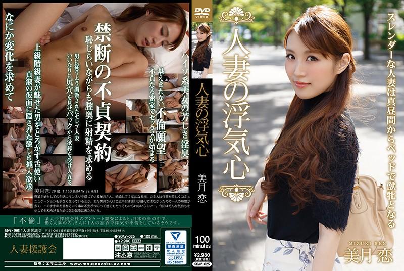 SOAV-025 japanese sex A Married Woman's Faithless Heart Ren Mitsuki