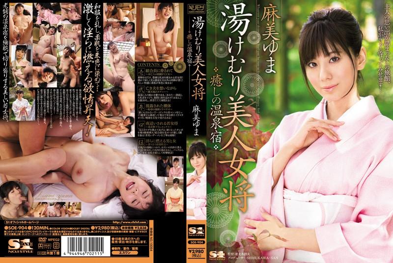 SOE-904 JavHD Beautiful Woman Owner of a Bath House – Relaxing Hot Spring Inn Yuma Asami