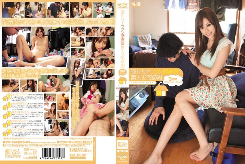 SOE-994 porn xxx Rina Rukawa Amateur Fan Thanksgiving Day: House Visits