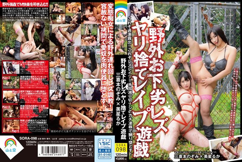 SORA-098  Raunchy Outdoor Lesbian Rape – Nozomi Mikimoto x Ruka Mihoshi