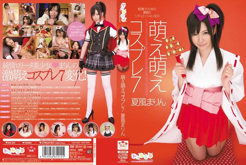 SPS-039 tokyo tube Crush Crush Cosplay 7 ( Marin Natsukaze )
