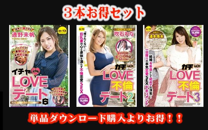 STCESD-054 japanese free porn [Special Value Combo] Lovey Dovey Love A Serious Adultery Date Miho Tono Lena Fukiishi Tamami Yumoto