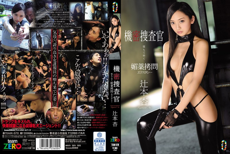 TEAM-070 porn hd jav Secret Investigator. Getting Hooked On The Aphrodisiac Torture Ecstasy. An Tsujimoto