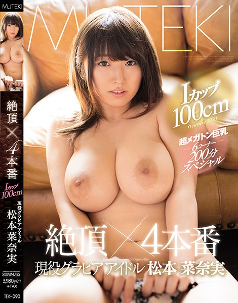 TEK-090 free asian porn Climax x4 Real Fucking Nanami Matsumoto