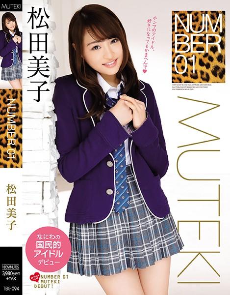 TEK-094 jav xxx Number 1: Miko Matsuda