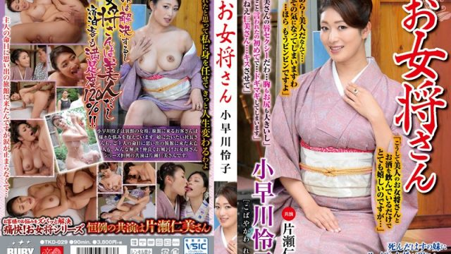 TKD-029 stream jav Female Inn Manager Reiko Kobayakawa