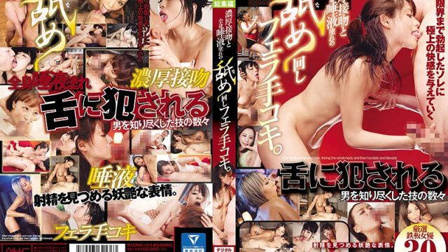 TOMN-124 asian porn movies Hot Smothering Kisses And Full Body Drooling Blowjob And Handjob Action