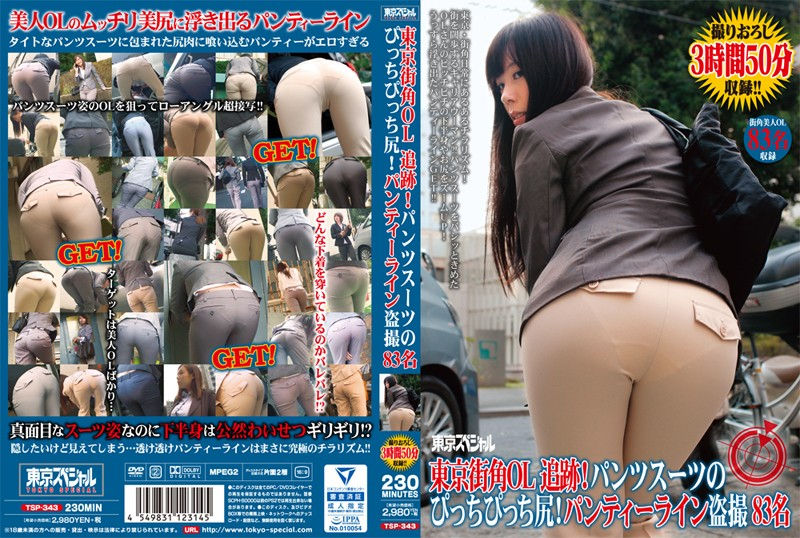 TSP-343 jav porn streaming Tokyo Special We're Looking For Hot Tokyo Office Ladies! Pretty And Tight Asses In Business Suits!