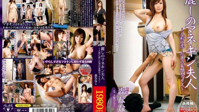 VAGU-032 hot jav Beautiful Mannequin Wife – Doll Fucking Guy's Daydream Sex – Nanako Mori