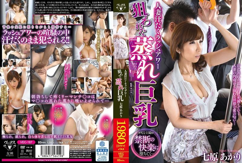 VEC-187 jav tube Sweaty Married Woman Rush Hour – Aiming For The Hot Big Tits Akari Nanahara