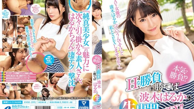 XVSR-299 japanese porn streaming Haruka Namiki A Serious Battle!? If You Win This Sexy Challenge You Can Have Creampie Raw Footage Sex With Haruka