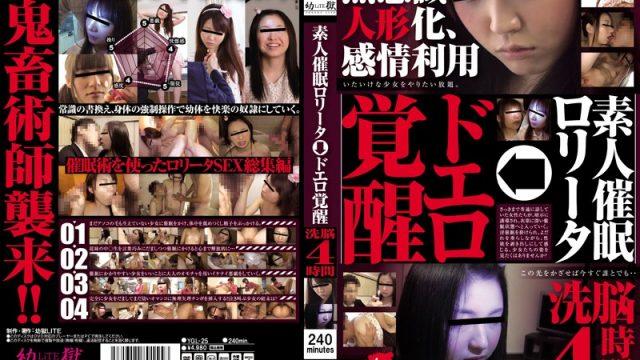 YGL-025 japanese porn Amateur Hypnotism – Crazy Erotic Teen's Awakening – 4 Hours Of Brainwashing