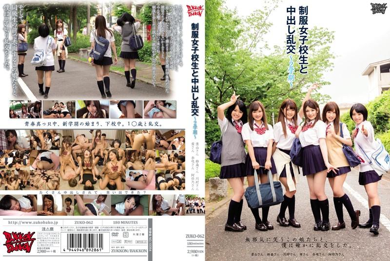 ZUKO-062 jav hd free Schoolgirls in Uniform Creampie Orgy – Second Semester