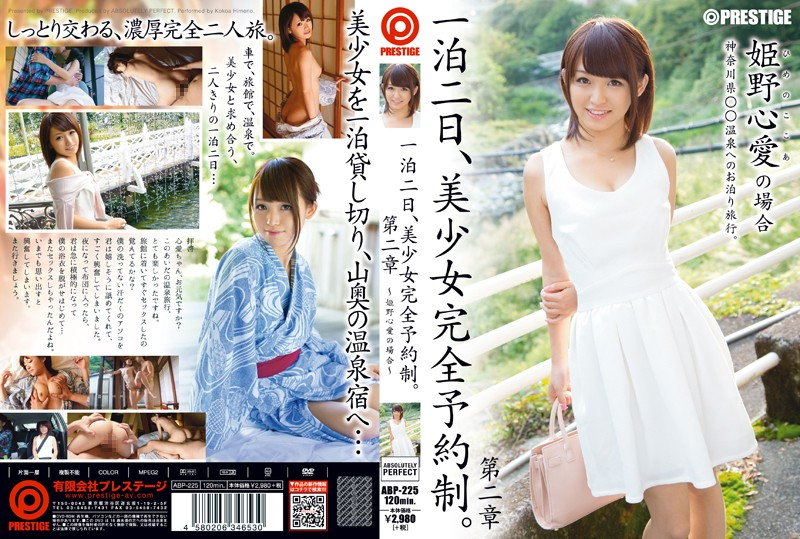 ABP-225 jav hd Kokoa Himeno 2 Days And 1 Night, A Beautiful Girl By Reservation Only. The Second Chapter -In The Case Of Kokoa