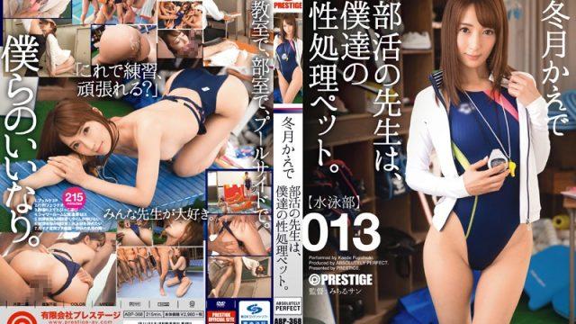 ABP-368 jav xxx My Club Teacher Is My Sex Pet. 013 Kaede Fuyutsuki