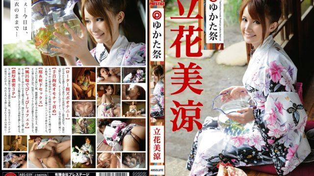 ABS-039 javhd.com Prestige Yukata Festival Misuzu Tachibana