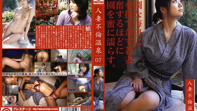 ABY-007 jav idol Married Woman Immoral Hot Spring 07