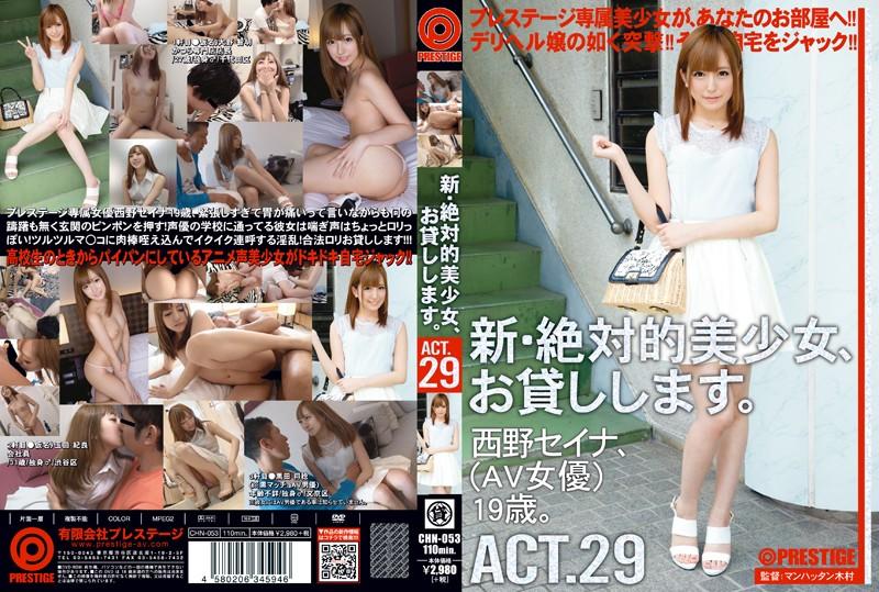 CHN-053  Renting New Beautiful Women ACT 29 Seina Nishino