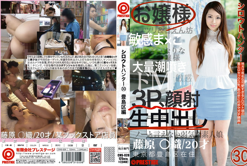 CHS-028 jav teen Amateur Hunter 30