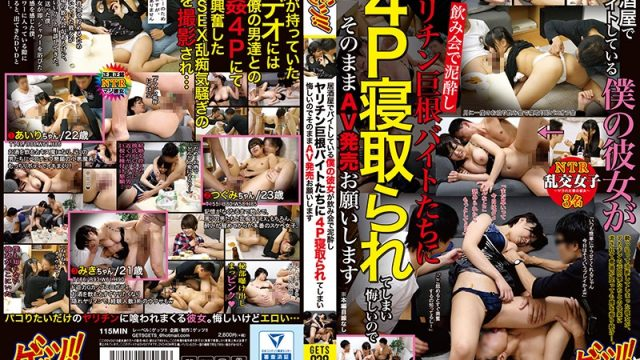GETS-038 jav hd free My Girlfriend Works At An Izakaya Bar, But One Night At A Drinking Party She Became A Crazy Drunk