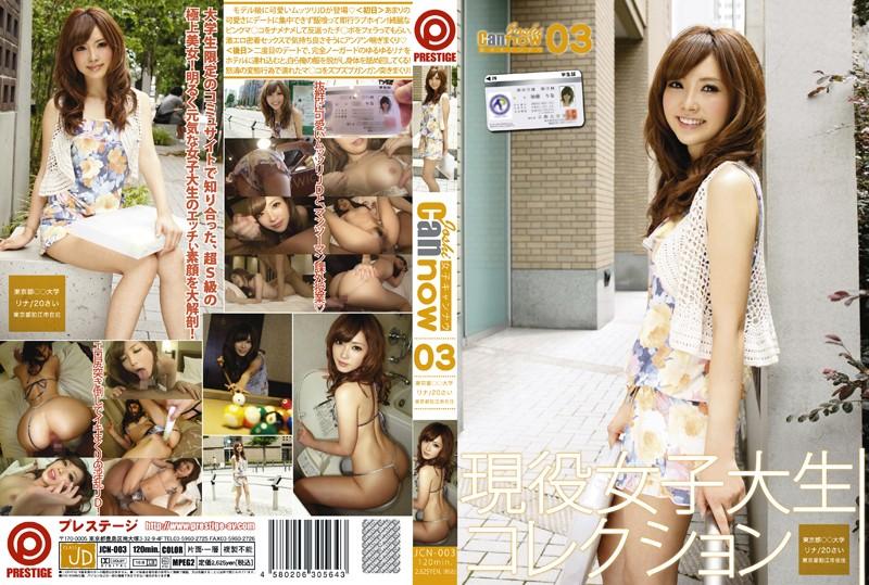 JCN-003 japaneseporn Joshi Cannow 03