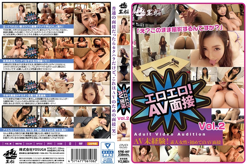 KFNE-007 full free porn Erotic Shit! An Adult Video Interview vol. 2