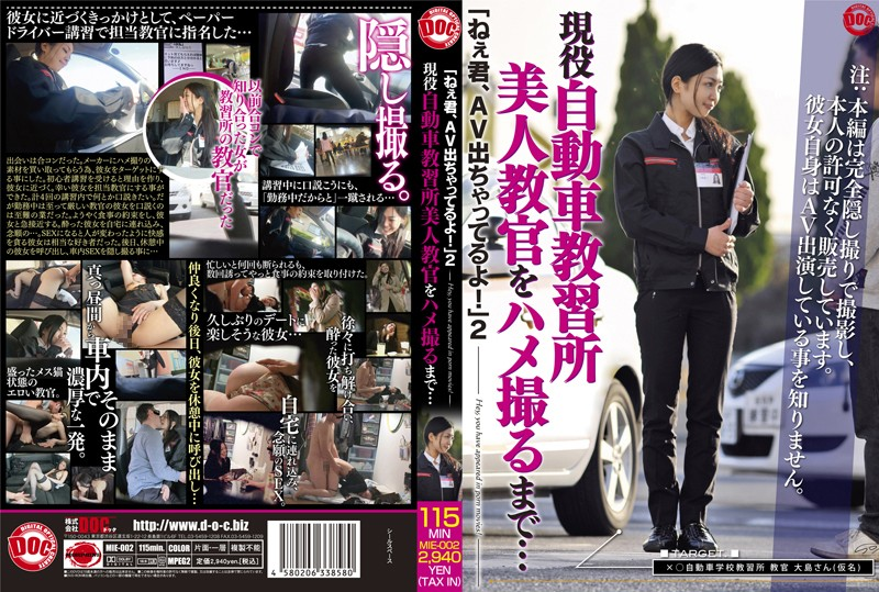 MIE-002 porn streaming Hey You, You're In A Porno! 2 – Until This Beautiful Driving Instructor Lets Us Film Her Fucking…
