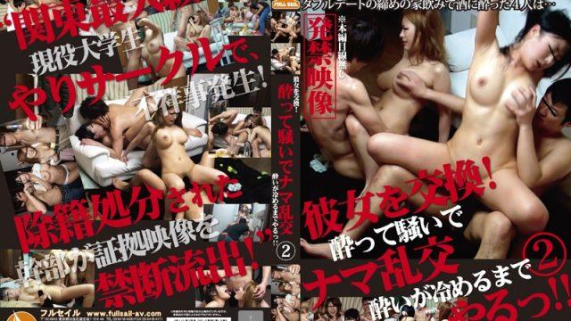 NMI-002 jav hd streaming Drunken Load Raw Orgy 2