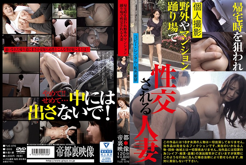 TUE-076 sex xx Married Woman Babes Who Were Attacked On Their Way Home And Raped Outside Or Fucked On The Stairs Of