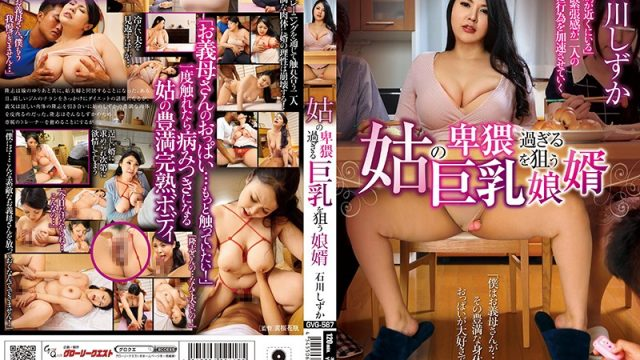 GVG-587 Javfinder A Son-In-Law Who Lusts For His Mother-In-Law's Filthy Big Tits Shizuka Ishikawa